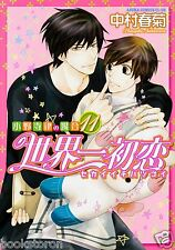 New issue Sekai-Ichi Hatsukoi Onodera Vol.11 /Japanese Manga Book  Comic Japan