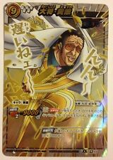 One Piece Miracle Battle Carddass OP04 Omega Rare 16 Version OPALL01