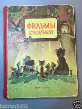 "RARE ANTIQUE SOVIET RUSSIAN BOOK FOR CHILDREN ""FILMS & TALES"" ILLUSTRATED 1956"