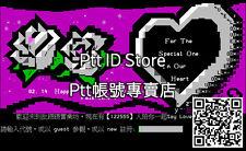 Ptt ID 拍賣PTT帳號 登入次數180次