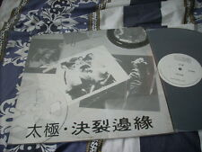 a941981 HK 80s Band Tai Chi Promo LP Single 決裂邊緣 太極