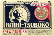 《日本代购》 JAPAN Pre-Order - NICHIBAN ROIHI TSUBOKO Medicated Pain Relief Patch 78x