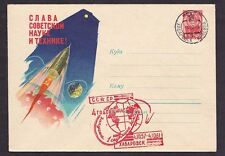 1961 4th anniversary of the launch of the first Earth satellite FDC RARE!!!