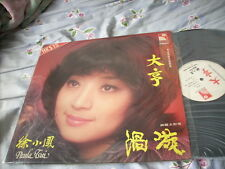 a941981 Paula Tsui 徐小鳳 HK Wing Hang Records LP  大亨
