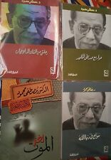 Moustafa Mahmoud..Lot of 4 books, مصطفي محمود ARABIC