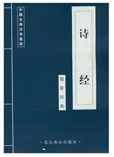 chinese poetry book Shi Jing Classic of Poetry;The Book of Songs 诗经