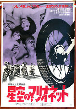 PUPPETS UNDER STARRY SKIES original Japanese movie poster 1978