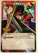One Piece Miracle Battle Carddass Promo P OP 23 Mihawk