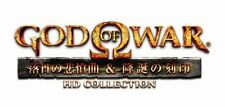 (Used) PS3 God of War Chains of Olympus and Ghost of Sparta HD Collection