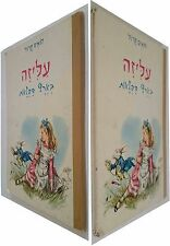 Vintage Hebrew Book  Alice In Wonderland Lewis Carrol  Illustrated by Maraja