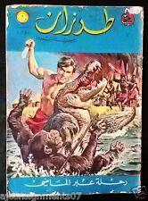 Tarzan طرزان كومكس Lebanese Original Arabic #7 Rare Comics 1967