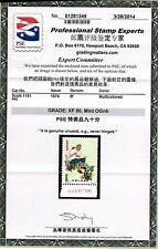 DEALER CLOSEOUT GENUINE CHINA PRC SCOTT #1181 MNH PSE LESS THAN COST OF THE CERT