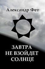 The Sun Won't Rise Tomorrow : Book of Russian Poetry by Alexander Feht (2009,...