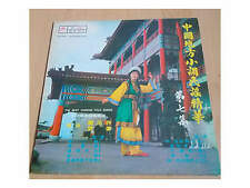 The Best Of Chinese Folk Songs  - LP Leico Taiwan