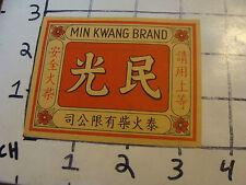 Vintage matchbook labels: MIN KWANG BRAND (#1)