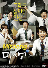 Misaeng Korean Drama (4DVDs) Excellent English & Quality - Box Set!
