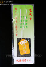 Japan Achievement Amulet​ - Inari Shrine Omamori for Fulfillment Fushimi Kyoto