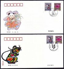China 1996 Lunar Year of the Rat Zodiac Stamp FDC & B-FDC (Total = 2 Covers)