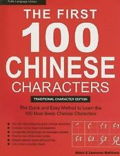 The First 100 Chinese Characters : The Quick and Easy Method to Learn the Basic