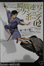 "JAPAN Pose book: Real Action Pose Collection 02 ""Sword battle,Sword Action"""