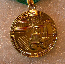 Russian Soviet medal For Reclaiming of NON-Black Soil Earth Region