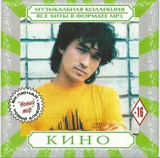 CD mp3 russo cinema Gruppa Группа Кино Виктор цой Victor Tsoy Zoj zoy Viktor