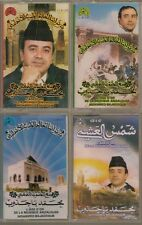 Mohamed Bajaddoub محمد باجدوب - Andalusian Classical Music (4 Cassette Tape Set)