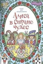 New Russian Coloring book Alice in Wonderland: Carroll Illustrated Rachel Cloyne