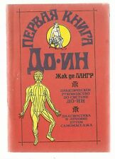 Russian Soviet manual book Treatments alternative medicine self-massage Do in