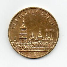 Russia (USSR) 24k Gold Plated 5 Rubles 1988 Sophia Cathedral Kiev
