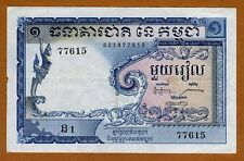 Cambodia, 1 Riel, ND (1955), P-1, First banknote, F