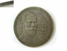 Silver 1Rouble Ruble 1913 BC #318/2 Romanovs Dynasty Commemorative Russia Empire