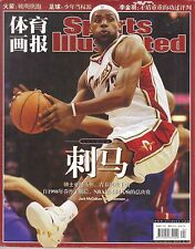 "SI CHINA - 2007 LEBRON JAMES - CAVALIERS - ""Sports Illustrated"" - CHINESE COVER"