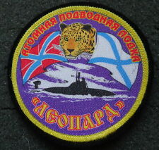 Russian   SUBMARINE LEOPARD patch