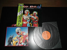 KIKAIDER-SOUL/DISCO/JAZZ/BGM/OST/SOUNDTRACK-LISTEN
