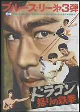 Fist Of Fury Poster 02 A2 Box Canvas Print