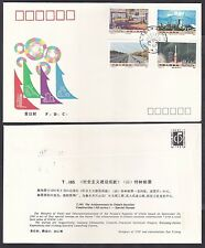 CHINA 1991 T165 Achievements in Socialist Construction 社会主义建设成就 四 stamp FDC