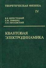 Теоретическая физика. В 10 томах. Том 4. Квантовая электродинамика (2002)