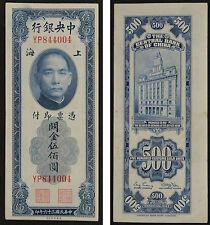 CHINA CUSTOMS GOLD UNIT 500 YUAN BANKNOTE 1947 #YP844004