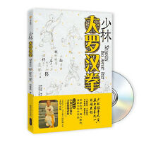 Shaolin big Cannon by shi de yang for learning  Chinese Kung Fu