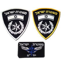 "Israeli Police Patrol & Traffic & ""Yasam"" 3 Customs Uniform Arm & chest patches"