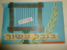 the VILIIAN OF THE DECADE DECORATED SONG BOOK 1958 ISRAEL