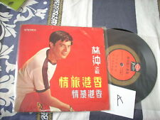 "a941981 Taiwan Four Seas 7"" EP Jimmy Lin 林沖 GMS-1074 香港旅情"