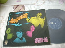 a941981  Agony Queen 姚蘇蓉 Yao Su Rong  Life Records The Longest Date LP 最長的約會