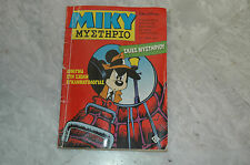 VTG 1995 WALT DISNEY COMICS GREEK EDITION MICKEY MOUSE MYSTIRIO #1 COMIC BOOK