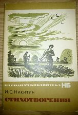 Ivan Nikitin Poems Poetry in Russian Illustrated Konstantinov lithographs 1973