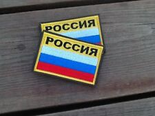 Russian Patch FLAG RUSSIA wletters COLOR VERSION Velcro Syria
