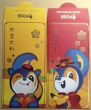 S'pore Ang pow red packet POSB 2 pcs new 2015