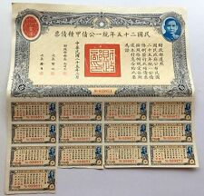 Chinese China 6% Unificatio​n Bond Type A, 100 Dollars 1936.NO.039871