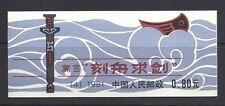 CHINA PRC 1981 GUNWALES booklet complete (Sc 1664a T59) VF MNH